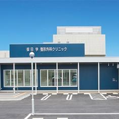 栉田 学 整形外科诊所