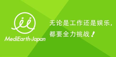 无论是工作还是娱乐,都要全力挑战! MediEarth-Japan