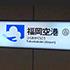 Fukuoka Airport Station