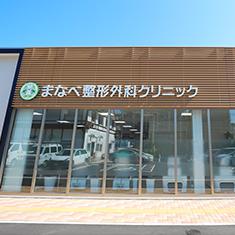 Manabe Orthopedic Clinic