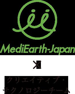 MediEarth-Japan × クリエイティブ・テクノロジーチーム