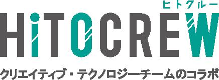 HITOCREW ヒトクルー クリエイティブ・テクノロジーチームのコラボ