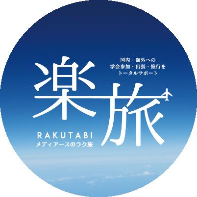 楽旅 国内・海外への学会参加・出張・旅行をトータルサポート RAKUTABI メディアースのラク旅